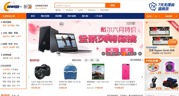 9 Chinese Online Shopping Websites to Replace Taobao