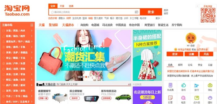 9 chinese online shopping websites to replace taobao for Online shopping websites list