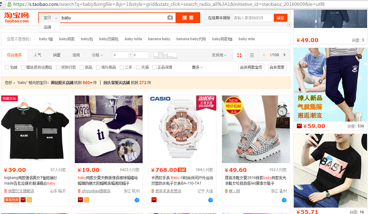 taobao dont search for baby