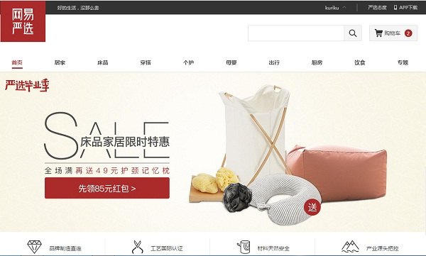 6b511b335 9 Chinese Online Shopping Websites to Replace Taobao