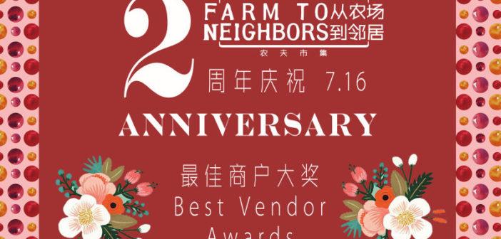 F2N Anniversary Banner