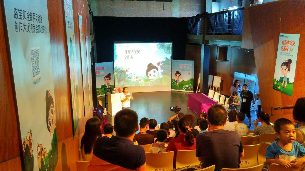 Luo Baobei Launch