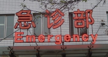 Emergency Michael Coghlan Flickr