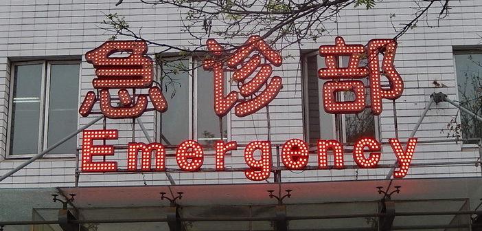 Emergency Michael Coghlan Flickr