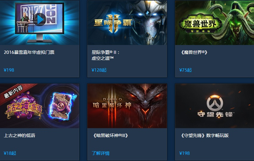 world of warcraft diablo starcraft in China
