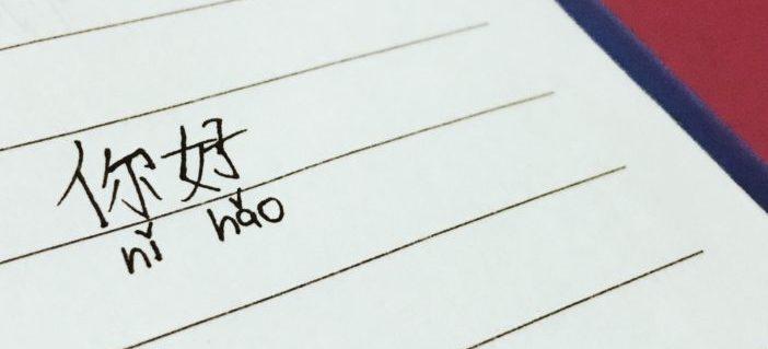 Nǐ hǎo!
