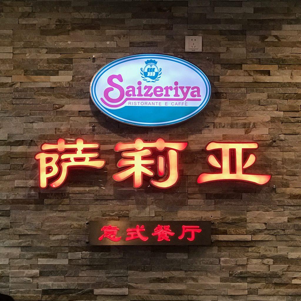 Saizeriya Restaurant