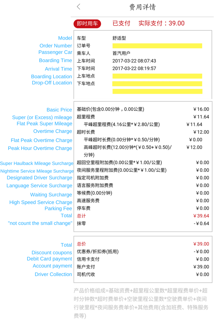 Shouqi Yueche prices