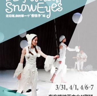 snoweyes children s theater for aged 6 months beijingkids online beijing 30th 0. Black Bedroom Furniture Sets. Home Design Ideas