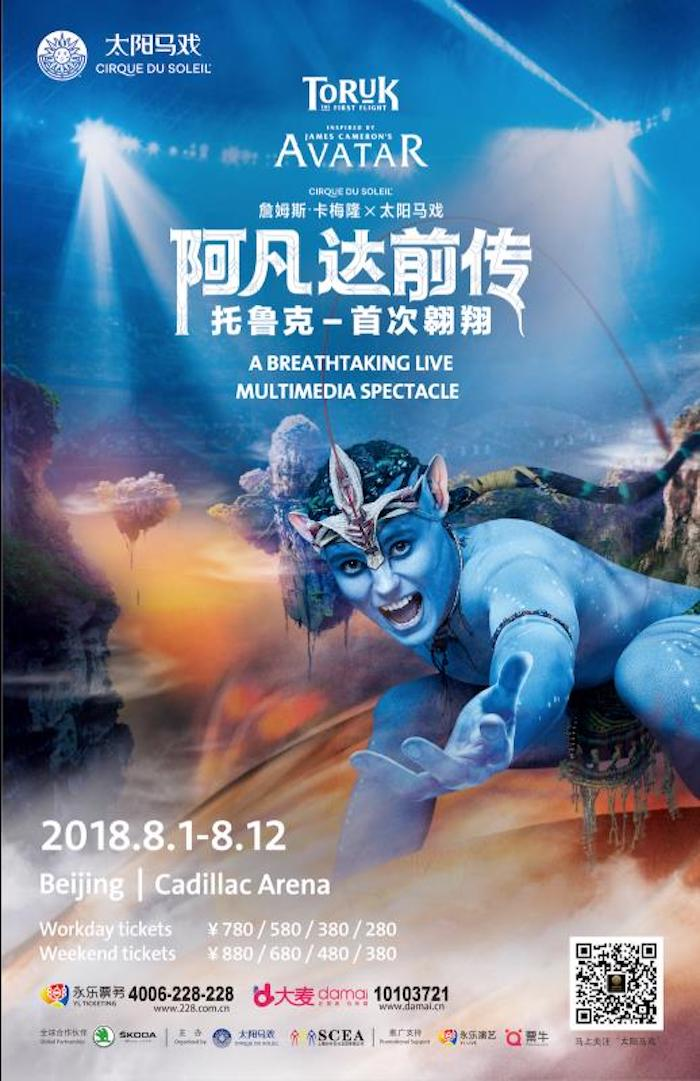 Avatar-Inspired Cirque du Soleil Production Toruk: The First