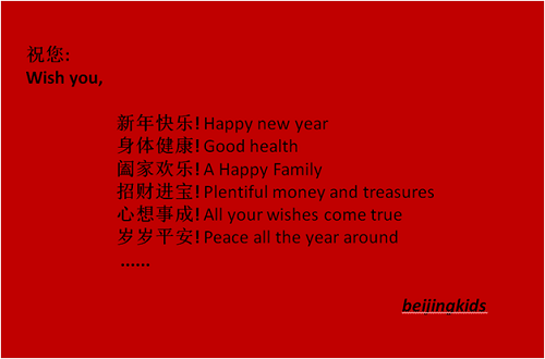 have you ever wondered what to say to your chinese friends during chinese new year and what to write on the cards without sounding bland
