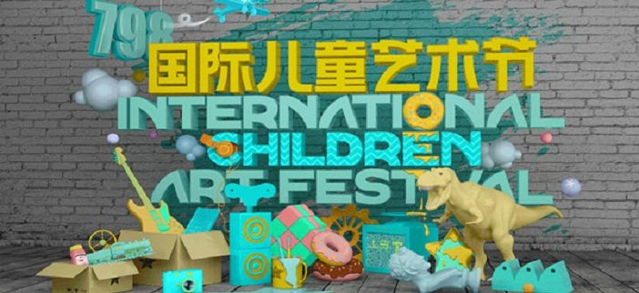 international children's art festival